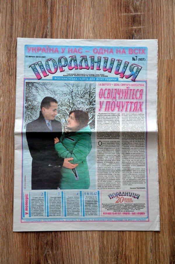 газета украине знакомств в только
